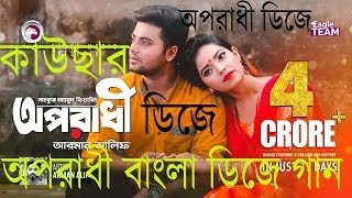 Oporadhi Dj  Arman Alif  Bangla New Song 2018.MP4
