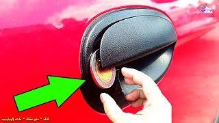 9 حيل مدهشة لفتح السيارة بدون مفتاح !