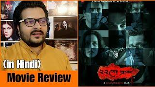 Baishe Srabon - Movie Review
