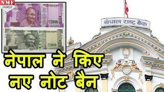 Nepal ने 500 और 2000 की New Indian Currency को बताया Illegal और कर दिया Ban