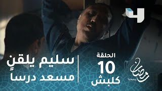 مسلسل كلبش - الحلقة 10 - سليم الأنصاري ينتزع من مسعد إعترافات مهمة في التحقيقات #رمضان_يجمعنا