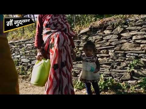Discover Uttrakhand Villege Kagthun(कगथून) Part 2 of 6 गौं गुठ्यार ...