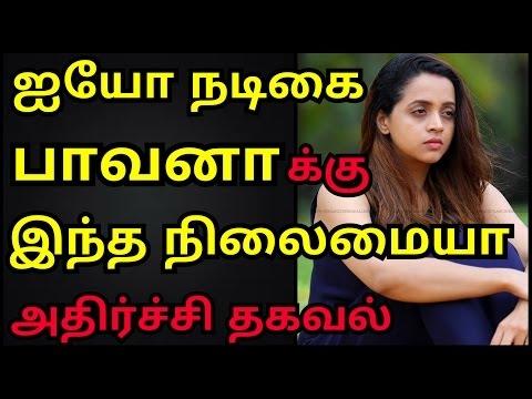 Did Actress Bhavana Raped..?| latest |Tamil | Movie news | Cinema news | kollywood news