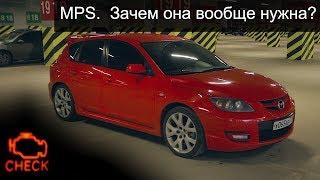 MAZDA 3 MPS // ГОРОДСКИЕ ПУШКИ // часть 2