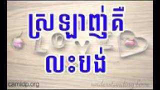 LDP   Love is Giving   khem veasna speech   khem veasna ldp 2014   YouTube