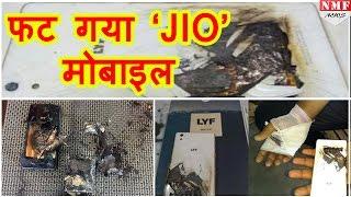 फट गया Reliance JIO LYF Smartphone, Company कर रही है जांच