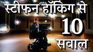 Interview With Stephen Hawking in Hindi (Official)| स्टीफन हॉकिंग से इंटरव्यू में हुए 10 सवाल