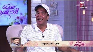 """ست الحسن - الفنان """"إدوارد"""": سليمان عيد أحلى وأطيب واحد في الدنيا .. وسليمان: أحلى ديه فيها كلام!!"""