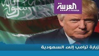 DNA: زيارة ترامب إلى السعودية
