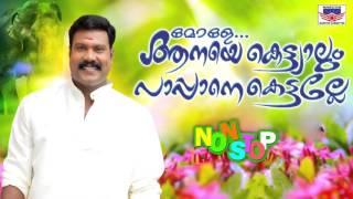 Mole Aanaye Kettiyalum Pappane Kettalle   Kalabhavan Mani Hits   Malayalam Nadanpattukal   Hit Songs