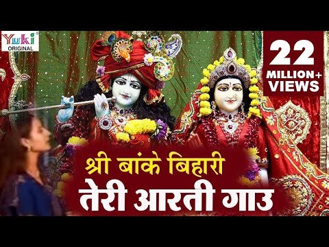 Krishna Aarti   श्री बनके बिहारी तेरी आरती गाउ   Sri Banke Bihari Teri Aarti Gaun   Kanha Bhajan