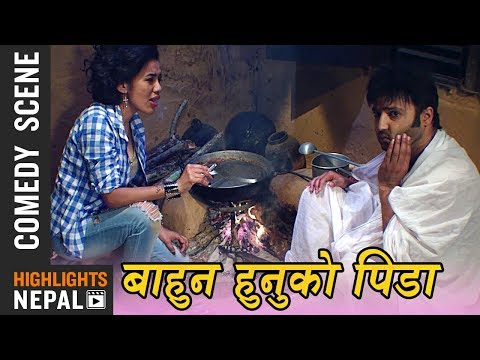 Xxx Mp4 Bahun Hunuko Pida Aaryan Sigdel Ashika Tamang Nepali Movie Comedy Scene Sushree 3gp Sex
