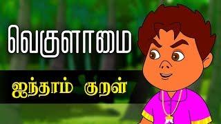 வெகுளாமை ஐந்தாம் குறள் (Vegulaamai 5th Kural) | Thirukkural Kathaigal | Tamil Stories for Kids