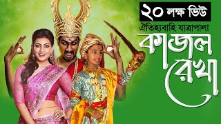 New Jatrapala | Kajol Rekha | নিউ যাত্রাপালা | কাজল রেখা