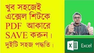 How to save Excel file as PDF | Bangla excel tutorial