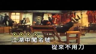 成龙-醉拳(Jackie Chan - Drunken Master).avi