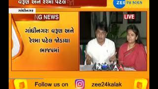 Patidar leaders Reshma Patel and Varun Patel join BJP #GujaratElections2017 #ZEE24KALAK