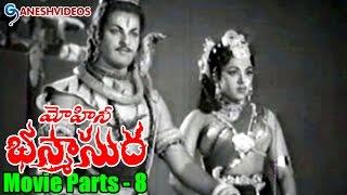 Mohini Bhasmasura Movie Parts 8/11 || Krishna, Mohan Babu, Murali Mohan || Ganesh Videos
