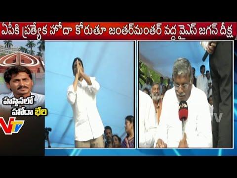 Xxx Mp4 YCP Leader Jyothi Nehru Speech At Jagan Deeksha AP Special Status Jantar Mantar NTV 3gp Sex