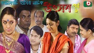 Bangla Natok | Utshob | Ep - 01 | Shams Shumon, Khairul Alom, Chitrolekha, Dipa | New Bangla Natok