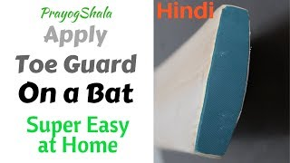 How To Apply TOE GUARD to a Cricket Bat at Home | PrayogShala | Hindi