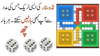 Amazing Ludo Star Game Trick | Get six every time  6⃣