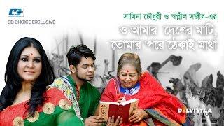 O Amar Desher Mati | Samina Chowdhury | Shwapnil Shojib | Bangla Music Video 2017