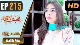 Pakistani Drama | Mohabbat Zindagi Hai - Episode 215 | Express Entertainment Dramas | Madiha