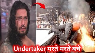 Why Roman Reigns Was Crying After Defeating Undertaker ??