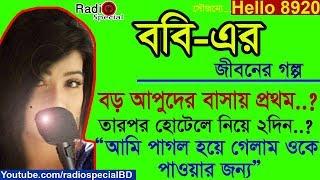 Bobi - Jiboner Golpo - Hello 8920 - Bobi Life Story By Radio Special