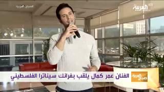 فرانك سيناترا الفلسطيني يغني في صباح العربية