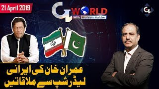 PM Imran Khan makes first visit to Iran | G World with Mateen Haider 21st April 2019