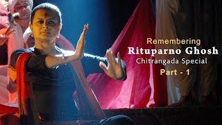 Remembering Rituparno Ghosh | Chitrangada Movie Special | Part 1