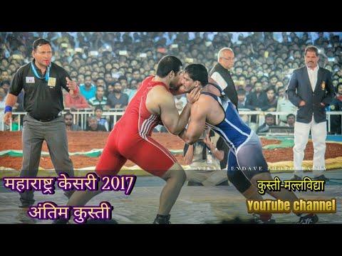 Abhijit katake vs kiran bhagat MH kesari final 2017