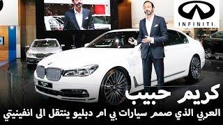 """العربي """"كريم حبيب"""" رئيس تصميم بي ام دبليو ينتقل الى انفينيتي"""