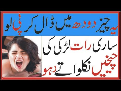 Xxx Mp4 How To Make Desi Nuskha At Home Natural Health Tips For Healthy Life In Urdu Hindi 3gp Sex