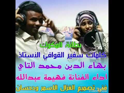Xxx Mp4 جديد الفنانه فهيمه عبدالله بطانه المكوك كلمات ودالتاي 3gp Sex