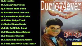 images Prem Dao Full Album Robi Chowdhury Click To Play Song YouTube