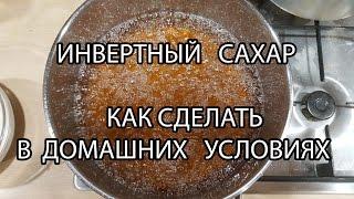 Как приготовить Инвертный Сироп? Чем заменить патоку, мед, кленовый, кукурузный, глюкозный сироп? - Huge Collection of HD Videos