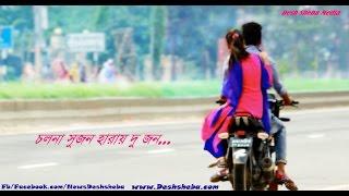 Cholna Sujon lyric| Bangla Song 2017| Asadul and Sanjana | Desh Sheba Media