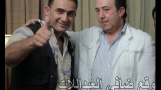 كاميرا خفيه مع الفنان السوري  الكوميدي محمد خير الجراح / ابو بدر  ( ضافي العبداللات)