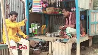 Boka abul (বোকা আবুল) AKM Hassan funny video