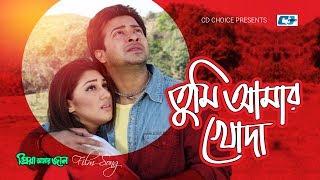 Tumi Amar Khoda | Pulok | Shakib Khan | Apu Biswash | Priya Amar Jaan | Bangla Movie Song