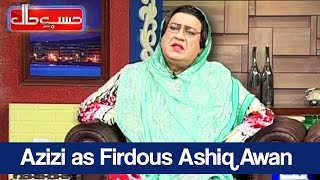 Hasb e Haal - 18 May 2017 - Azizi as Firdous Ashiq Awan - حسب حال - Dunya News