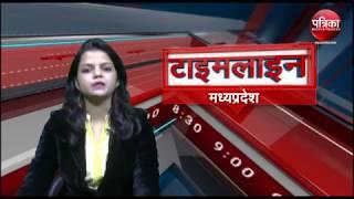 Watch Madhya Pradesh Big latest News only on patrika khabarein danadan 10-07-18