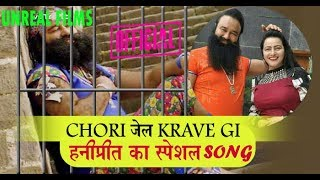 Jail Krave Gi || NEW SONG OF HONEYPREET WITH RAM RAHIM || HARYANVI NEW 2017 EDITED SONG
