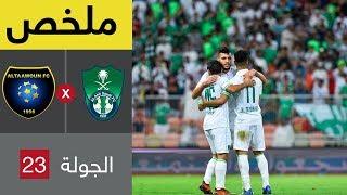 ملخص مباراة الأهلي والتعاون في الجولة 23 من الدوري السعودي للمحترفين