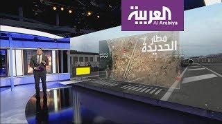 تعرف على أهمية مطار الحديدة في اليمن