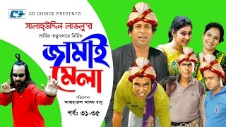 Jamai Mela | Episode 31-35 | Comedy Natok | Mosharraf Karim | Chonchol Chowdhury | Shamim Zaman