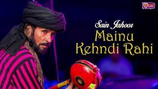 New Punjabi Songs | Mainu Kehndi Rahi | Sain Zahoor | Fiza Records 2016